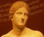 Οι μαστοί της γυναίκας στην Αρχαιότητα και στη Θρησκεία
